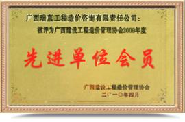 2008区先进单位会员