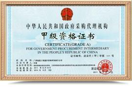 政府采购代理机构资格证书
