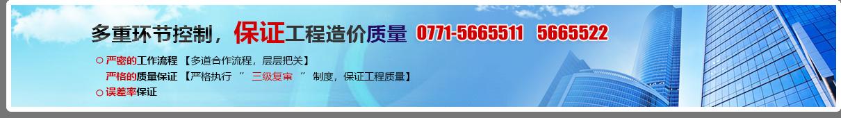 廣西工程造(zao)價咨詢_廣西工程招標代理_廣西政(zheng)府采購代理