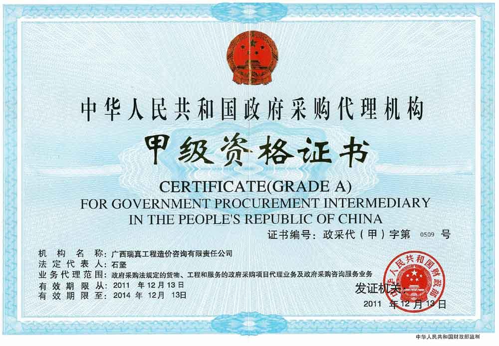 政府采购代理机构资格证书(正本)新