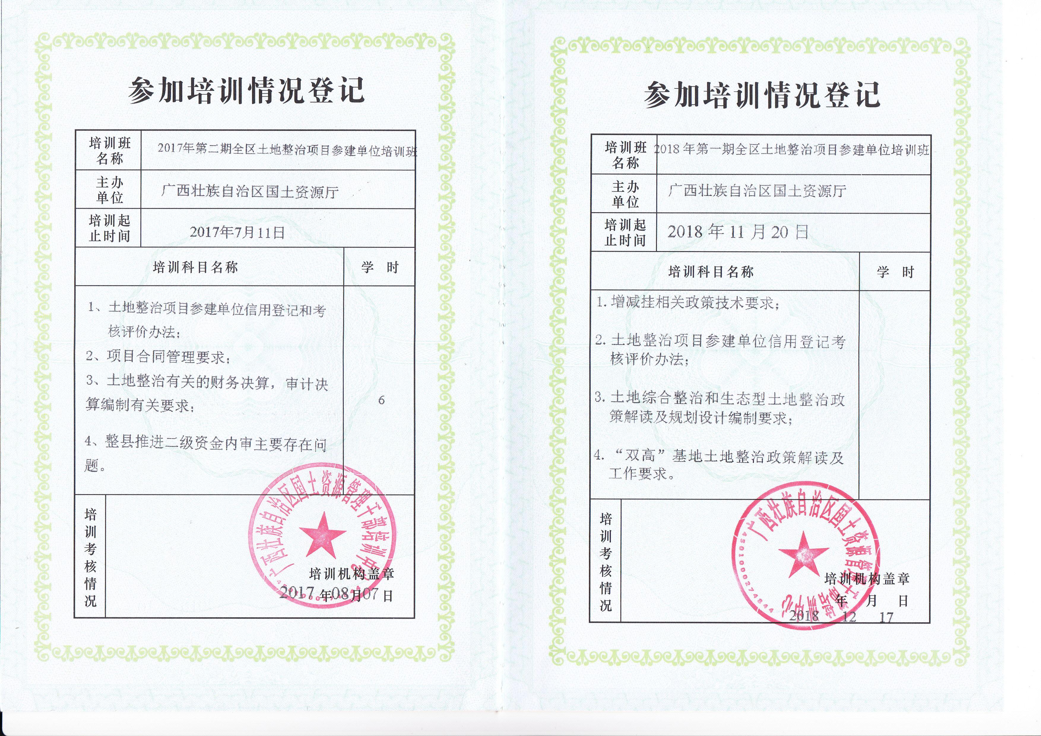 广西土地整治参建单位培训证书