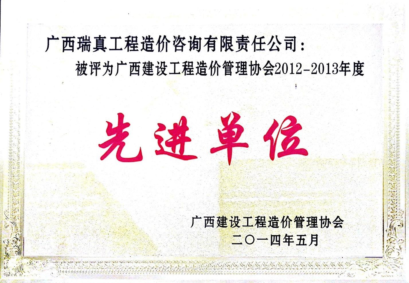 2012-2013年度先进