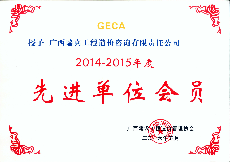 广西造价协会2014-2015先进单位会员